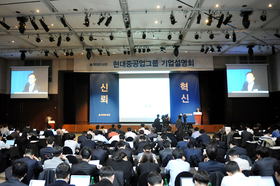 Hyundai Heavy Industries Group Holds IR Conference for Its Spun-off Companies